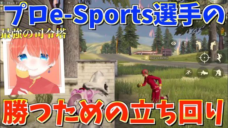 【荒野行動】プロeスポーツ選手αDベティにガチで立ち回り教えてもらうwww【猛者の道#3】