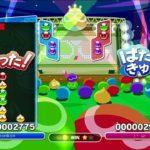 【ぷよぷよeスポーツ】つよいぞぷよぷよ【Switch】