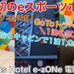 日本初のeスポーツホテル!e sports Hotel e-zONe 電脳空間で泊まってきた!【大阪・日本橋】