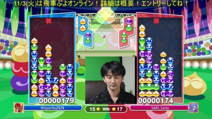 【ぷよぷよeスポーツ】vs shocole 30先 SAKI 20先