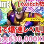 【switch勢必見!】チート級裏技1日最大630,000XP獲得するレベル上げ