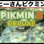 ドイヒーさんのダラダラゲーム実況「ピクミン3デラックス体験版」