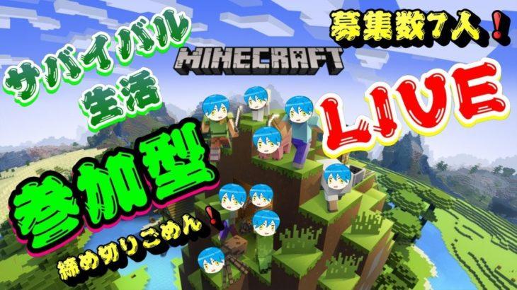 【マイクラ】みんなでマイクラ生活!【参加型配信】【ゲーム実況】