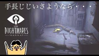 【ホラー】ドイヒーさんのダラダラゲーム実況「リトルナイトメア・その5」