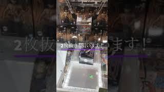 クレーンゲーム・鬼滅の刃・ワンピース【裏技・二枚抜き】