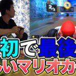【ゲロ酔いするゲーム】最初で最後のゲーム実況 マリオカート ライブ ホームサーキット 家でやるラジコンゲーム ニンテンドースイッチ