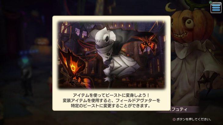 【キャラスト】ハロウィンイベント攻略編~みつ子のゆるイアル生活~