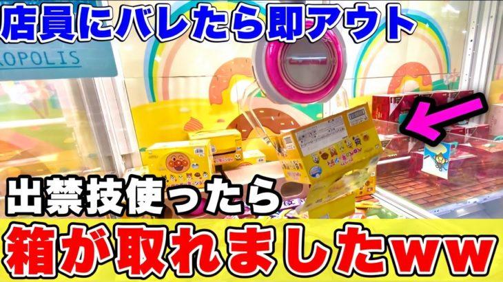 【出禁技】店員にバレたらアウトの裏技を使って箱ごと景品取った結果ww(クレーンゲーム・UFOキャッチャー)