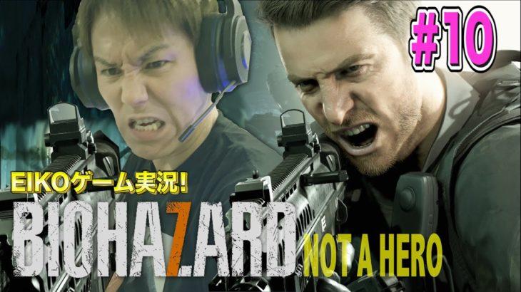【#10】EIKOがバイオハザード7 Not A Heroを生配信!【ゲーム実況】