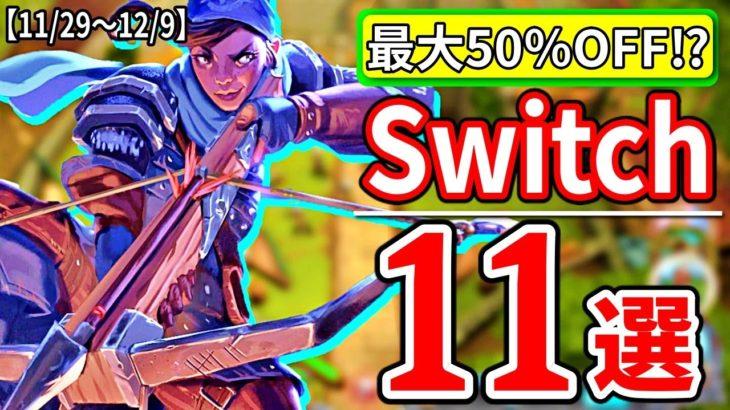 激安⁉ スイッチ おすすめ セール ソフト11選【Switch 最新情報 11月29日~ 12月9日】