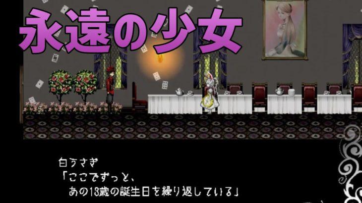 #12【不思議の国の?】アリスの娘 ホラーゲーム実況