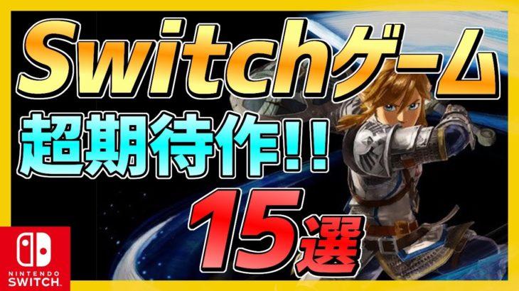 【ニンテンドースイッチ】大注目な期待作15選!!【おすすめ最新ゲーム】