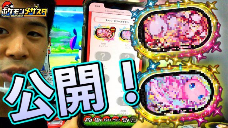【最新情報!】メザスタ2だんではミュウ、ミュウツーがスーパースターポケモンにラインナップ!ホームページを確認しよう!ポケモンメザスタ ゲーム実況