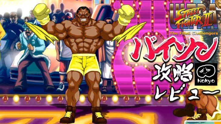 ウルトラスト2 「バイソン」 アーケード難易度MAX 攻略レビュー 【Nokyo】 ゲームプレイ