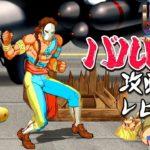 ウルトラスト2 「バルログ」 アーケード難易度MAX 攻略レビュー 【Nokyo】 ゲームプレイ