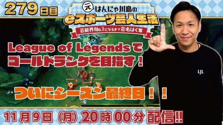 【今夜20時より!】ついにシーズン最終日!川島ofレジェンドの279日の成果やいかに!?