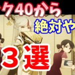 【原神】ランク40からやること3選!!めちゃくちゃ攻略が楽になります!【ゲーム実況】