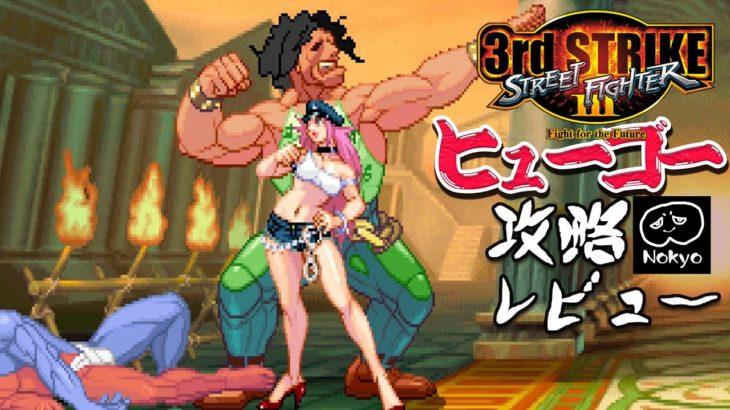 スト3サード 「ヒューゴー」 アーケード難易度MAX 攻略レビュー 【Nokyo】 ゲームプレイ