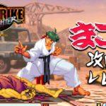 スト3サード 「まこと」 アーケード難易度MAX 攻略レビュー 【Nokyo】 ゲームプレイ