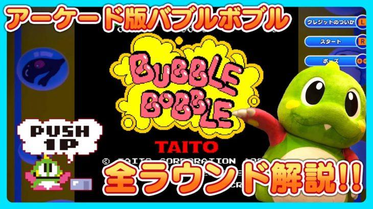 【バブルンのゲーム攻略】『バブルボブル』全ラウンド解説! バブルボブル 4 フレンズ版