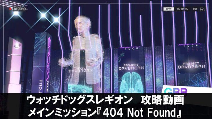 【ウォッチドッグスレギオン】404 Not Foundの攻略動画【Watch Dogs Legion】
