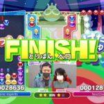 第4回NINJACUP とりぱん選手vsベロ選手 ぷよぷよeスポーツ大会