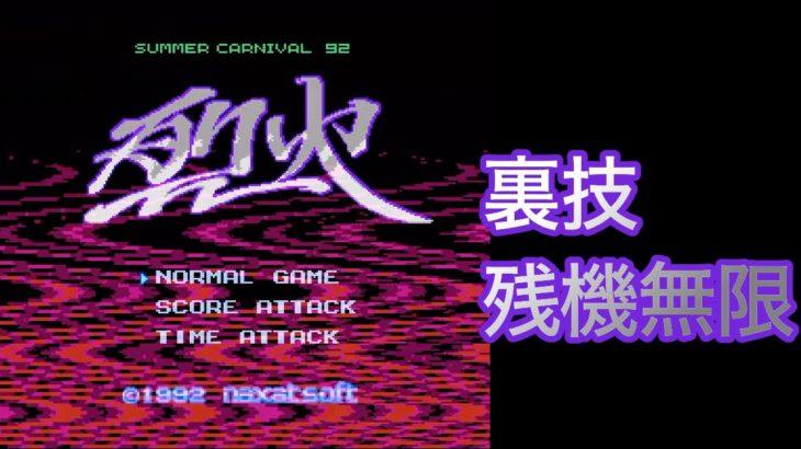 [ファミコン]サマーカーニバル'92 烈火 裏技 残機無限