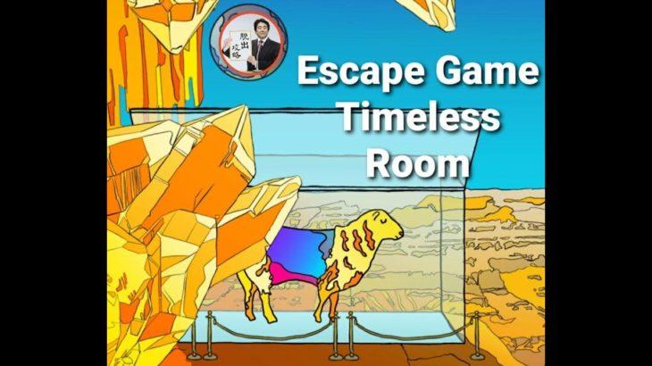 Escape Game Timeless Room【Kensuke Horikoshi】 ( 攻略 /Walkthrough / 脫出)