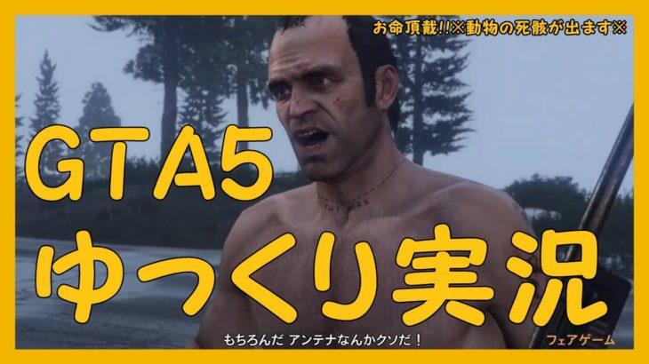 【GTA5】 ゆっくり実況 ストーリー攻略していきます【フェアゲーム】~お命頂戴!!※動物の死骸が出ます※~episode70 【PS4】