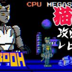 ロボ王 「猫神」 アーケード難易度MAX 攻略レビュー 【Nokyo】 ゲームプレイ