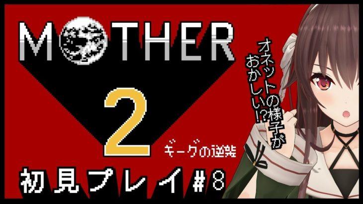 【MOTHER2 ギーグの逆襲 】はじめてのげーむ、はじめてのかんじょう。#8【初見プレイ/ゲーム実況】八重沢なとり VTuber