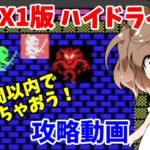 【攻略動画】すごくないレトロゲーム攻略MSX1板ハイドライド【レトロゲーム】