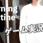 とあるゲーム実況者のモーニングルーティン【Morning Routine】