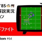 ファミコン『10ヤードファイト(アイレム)』ゆっくり解説実況コレクション#64【裏技超ロングパス他収録】【レトロゲーム】【Nintendo】【NES】【Famicom】