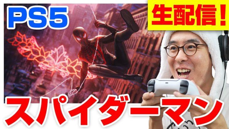 【PS5 高画質4K配信!】『スパイダーマン:マイルズ・モラレス』 実況ライブ!