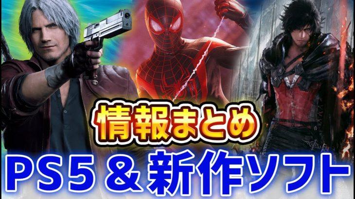 【PS5】最新情報と一緒に買いたいおすすめゲームを紹介!【スパイダーマン/DMC5】