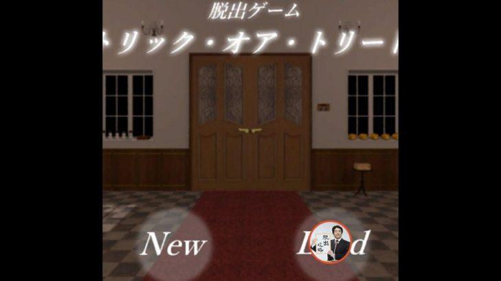 脱出ゲーム トリック・オア・トリート Trick 【Room's Room】 ( 攻略 /Walkthrough / 脫出)