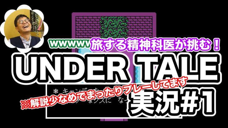 旅する精神科医が挑む! 『UNDER TALE』ゲーム実況#1(ネタバレあり※解説少なめでまったりプレーしています)