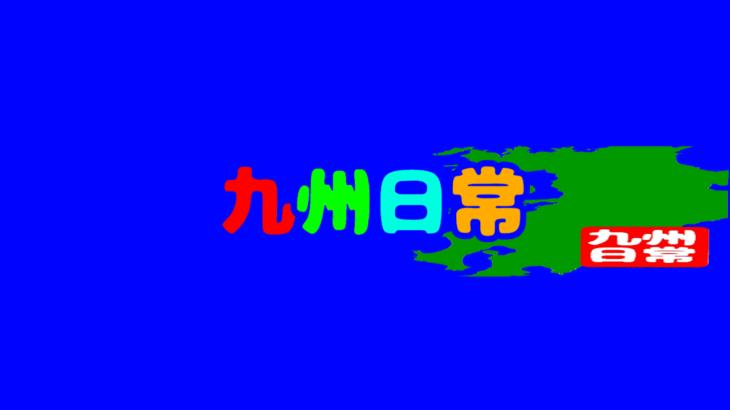 【ロケットリーグ】クラブ九州日常!eスポーツを盛り上げよう!!