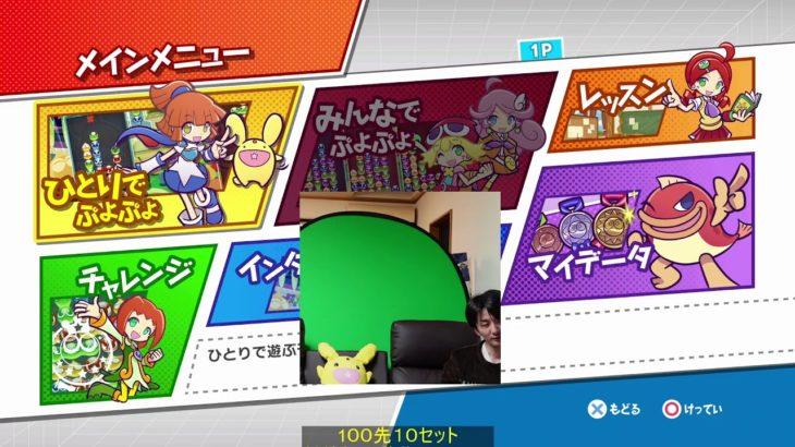 【ぷよぷよeスポーツ】強化サタンと1000本先取 後編