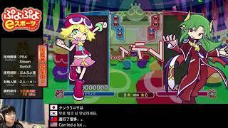ぷよぷよeスポーツ PS4/Steam/Switch 挑戦者募集中
