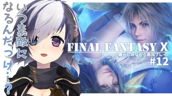 【ゲーム実況 l FINAL FANTASY X 】いつ素敵になるんだっけ…? #12【Vtuber】 #虚無と一緒