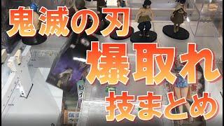 鬼滅の刃・クレーンゲーム【煉獄杏寿郎・カナヲ・裏技】