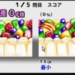 日陰ちゃんのゲーム攻略シリーズ5~ケーキカット64654点~