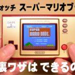【開封】ゲーム&ウオッチ スーパーマリオブラザーズ