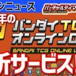 【情報】デジモンカードゲームをオンラインで遊びやすくする新サービスが登場!【バンロビ】