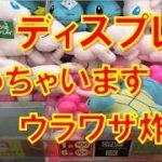 鬼滅の刃・ポケモン・クレーンゲーム【裏技:ディスプレイ取り】
