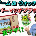 【連動企画】裏ワザ有り!? 『ゲーム&ウォッチ スーパーマリオブラザーズ』