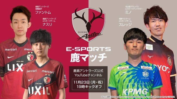 【ライブ配信】 鹿マッチ2020(鹿島アントラーズeスポーツ エキシビジョンマッチ)
