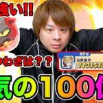 ぷにぷに運営さんありがとうスコア100億!!Y覚醒獅子王の最新情報!!【妖怪ウォッチぷにぷに】妖怪学園YイベントYo-kai Watch part1027とーまゲーム